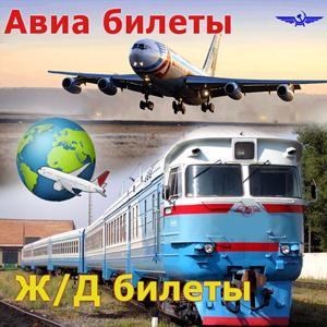 Авиа- и ж/д билеты Ялуторовска