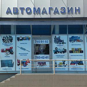 Автомагазины Ялуторовска