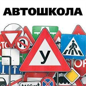 Автошколы Ялуторовска