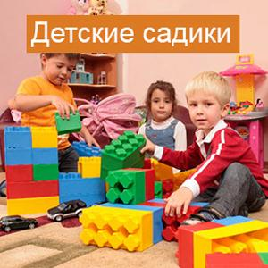 Детские сады Ялуторовска
