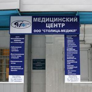 Медицинские центры Ялуторовска