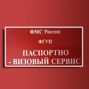 Паспортно-визовые службы Ялуторовска