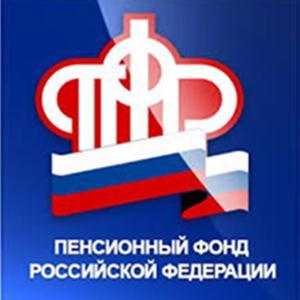 Пенсионные фонды Ялуторовска