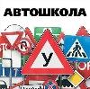 Автошколы в Ялуторовске