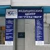 Медицинские центры в Ялуторовске