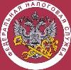 Налоговые инспекции, службы в Ялуторовске