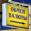 Обмен валют в Ялуторовске