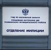 Отделения полиции в Ялуторовске
