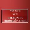 Паспортно-визовые службы в Ялуторовске