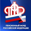 Пенсионные фонды в Ялуторовске