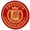 Военкоматы, комиссариаты в Ялуторовске