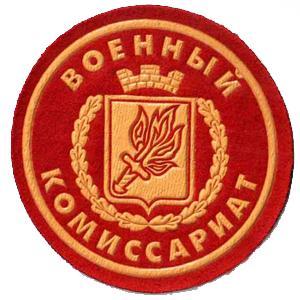 Военкоматы, комиссариаты Ялуторовска